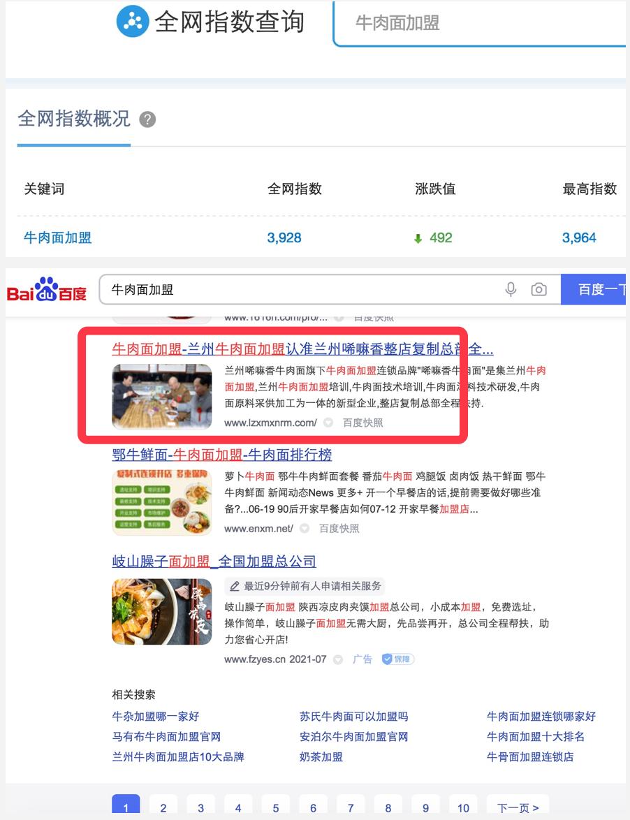 牛肉面加盟高难度指数词seo优化稳稳排名在首页